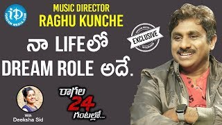 Raagala 24 Gantallo Movie Music Director Raghu Kunche Full Interview | Talking Movies With iDream - IDREAMMOVIES