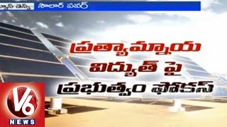 Telangana government to establish Solar power plants - V6NEWSTELUGU