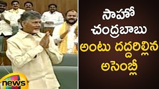 Chandrababu Superb Speech In AP Assembly | AP Assembly Last Session | AP Political News |Mango News - MANGONEWS