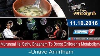 Unave Amirtham 11-10-2016 Murungai Ilai Sathu Bhaanam To Boost Children's Metabolism – NEWS 7 TAMIL Show