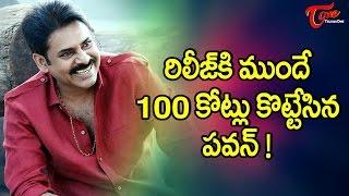 Pawan Kalyan Katamarayudu Earns Rs 100 Crore Before Release ! - TELUGUONE