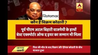 Rotomac Scam: When former Prime Minister Atal Bihari Vajpayee honoured Vikram Kothari - ABPNEWSTV