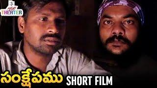 Sanksheypamu Latest Telugu Short Film | Latest Telugu Short Films | #Sanksheypamu | Mini Theater - YOUTUBE