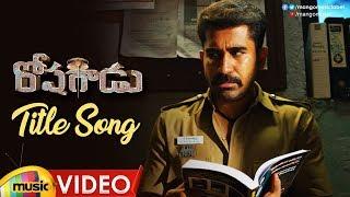 Roshagadu Title Full Video Song | Vijay Antony | Nivetha Pethuraj | Yazin Nizar | Mango Music - MANGOMUSIC