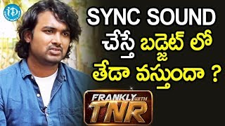 Sync Sound చేస్తే బడ్జెట్ లో తేడా వస్తుందా? || Nagarjun Thallapalli & Sanjay Das || Frankly With TNR - IDREAMMOVIES