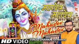 Mahadev Mahadev I VINOD SHARMA 'AATMVINOD' I New Latest Shiv Bhajan I Full Audio Song - TSERIESBHAKTI