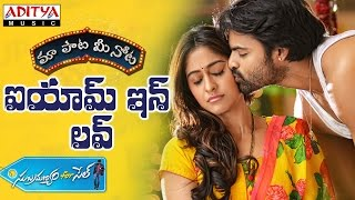 "I'm In Love Full Song With Telugu Lyrics ||""మా పాట మీ నోట""