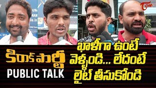 Kiraak Party Public Talk | Nikhil Siddharth | Samyuktha Hegde | Chandoo Mondeti - TeluguOne - TELUGUONE