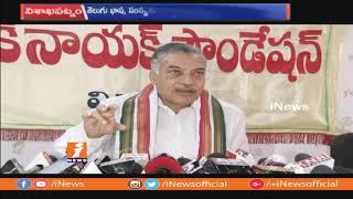 Yarlagadda Lakshmi Prasad Comments On CM Chandrababu Naidu | Visakha | iNews - INEWS