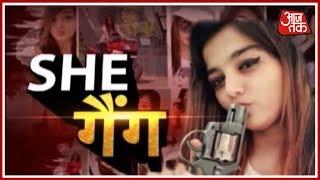She गैंग ! देखिये दिनदहाड़े तलवारें और बंदूकें लहरातीं  India की ये लेडी डॉन | वारदात - AAJTAKTV
