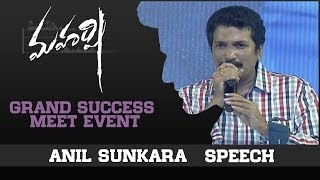 Anil Sunkara Speech - Maharshi Grand Success Meet Event - DILRAJU
