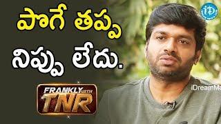 పొగే తప్ప నిప్పు లేదు - Director Anil Ravipudi | Frankly With TNR - IDREAMMOVIES