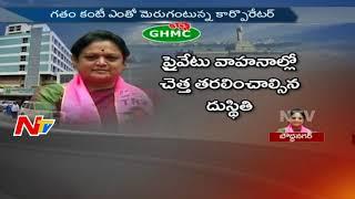 Boudha Nagar Corporator Dhananjana Bhai     Special Ground Report    Corporator Graph    NTV - NTVTELUGUHD