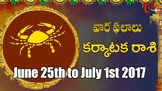 Rasi Phalalu | Karkataka Rasi | June 25th to July 1st 2017 | Weekly Horoscope 2017 | #Predictions - TELUGUONE