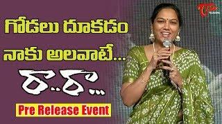 Hema Speech @ Ra Ra Telugu Movie Pre Release Event | Srikanth, Naziya, Seetha Narayana - TeluguOne - TELUGUONE