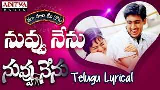 "Nuvvu Nenu Full Song With Telugu Lyrics ||""మా పాట మీ నోట""|| Nuvvu Nenu Songs - ADITYAMUSIC"
