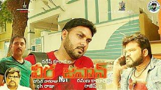 వీరజవాన్ - veraJawan Telugu short film trailar Directer By Naresh Kurakula || January 2019 || - YOUTUBE
