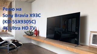 Ревю на Sony Bravia X93C (KD-55X9305C) 4K Ultra HD TV