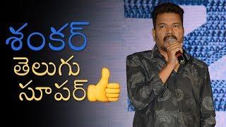 Shankar fantastic Telugu speech and answers | 2.0 Hyderabad press meet - IGTELUGU