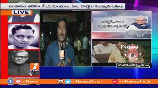 AP BJP Leaders Candle Rally in Vijayawada | Pays Tribute To Atal Bihari Vajpayee | iNews - INEWS