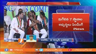 Uttam and Kuntiya Meeting Ends With Rahul Gandhi | Another 12 Candidates Finalized | iNews - INEWS