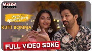#AnguVaikuntapurathu - Kutti Bomma (Malayalam) Full Video Song (4K)| Allu Arjun |Trivikram| ThamanS - ADITYAMUSIC