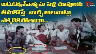Rajendra Prasad Ultimate Comedy Scenes From Appula Apparao | TeluguOne - TELUGUONE