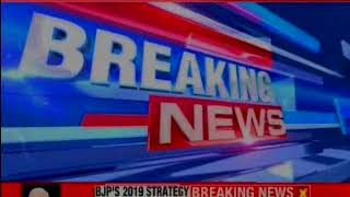 BJP 2019 strategy: Crucial BJP meet over Jammu and Kashmir affairs to held tommorow - NEWSXLIVE