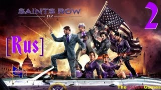 ����������� Saints Row 4 [������� �������] - ����� 2 (� - ��������!) [RUS] 18+