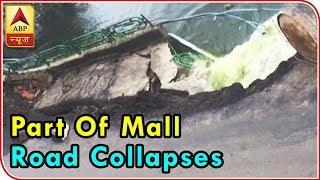 Nainital: Part of Mall Road collapses, falls in Naini lake - ABPNEWSTV