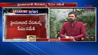 IT Officials Seized lockers Of CM Ramesh | CM Ramesh Reached To Hyderabad | CVR NEWS - CVRNEWSOFFICIAL