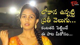 Lokana Unnati Prathi Velugu Telugu Album Song 2019 | By Sravan Victory Aepoori | TeluguOne - TELUGUONE