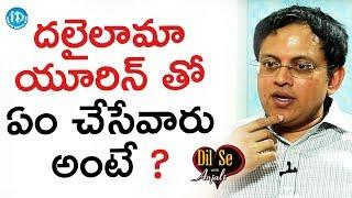 దలైలామా యూరిన్ తో ఏం చేసేవారు అంటే ? - Babu Gogineni || Dil Se With Anjali - IDREAMMOVIES
