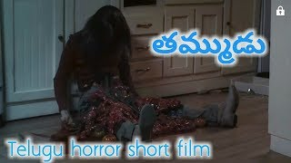 Thammudu new telugu horror short film by Anusha channel - YOUTUBE