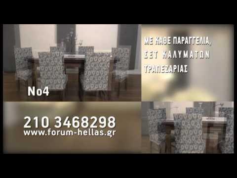 Casa Forum Hellas καλύμματα σαλονιού Super Προσφορά! Super Δώρο! 2
