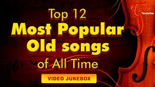 Most Popular Old Songs of All Time | Top 12 Video Songs Jukebox - TELUGUONE