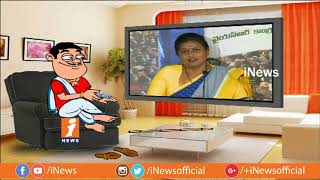 Dada Satirical Punches On YSRCP MLA Roja Over Comments On Chandrababu Naidu | Pin Counter | iNews - INEWS
