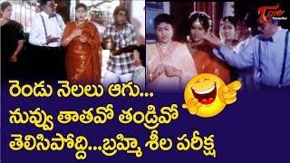 Brahmanandam Comedy Scenes | Telugu Comedy Videos | NavvulaTV - NAVVULATV
