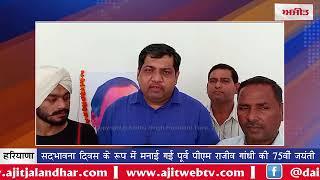 video : सदभावना दिवस के रूप में मनाई गई पूर्व पीएम राजीव गांधी की 75वीं जयंती