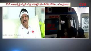 AP CM Chandrababu Naidu Pays Condolence To Director Kodi Ramakrishna l CVR NEWS - CVRNEWSOFFICIAL