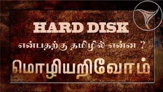"""Mozhi Arivom 16-11-2015 """"Hard disk"""" – Puthiya Thalaimurai Tv Show"""