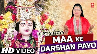Maa Ke Darshan Payo I New Devi Bhajan I TRIPTI SHAQYA I Full HD Video Song I Navratri Special 2018 - TSERIESBHAKTI