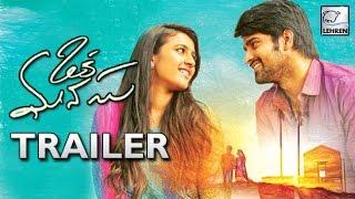 Oka Manasu OFFICIAL Trailer | Naga Shaurya | Niharika Konidela | Review | Lehren Telugu - LEHRENTELUGU