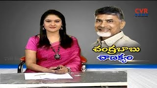 చంద్రబాబు చాణక్యం | AP CM Chandrababu Naidu Play Key Role In National Politics | CVR NEWS - CVRNEWSOFFICIAL
