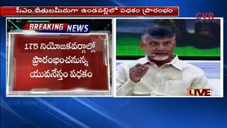 CM Chandrababu Naidu Speech At Mukhyamantri Yuva Nestam Scheme Launch | CVR NEWS - CVRNEWSOFFICIAL