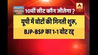 Major highlights of Rajya Sabha Elections so far - ABPNEWSTV