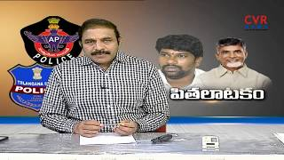 ఏపీ అధికారులను తరిమికొడతాం| Balka Suman Slams Chandrababu Over AP Intelligence In Telangana|CVR NEWS - CVRNEWSOFFICIAL