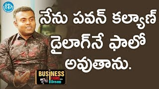 I Follow One Of The Famous Dialogues Of Pawan Kalyan - Thrinath Endla || Business Icons - IDREAMMOVIES