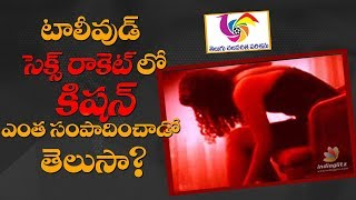 OMG !!! Kishan Modugumudi's earnings using Tollywood heroines in S** Racket - IGTELUGU