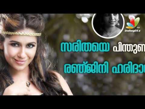 Ranjini Haridas Supports Saritha S Nair I Latest Hot Malayalam News